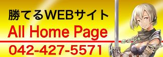 東京都 西東京市 ホームページ制作 All Home Page株式会社 オールホームページ株式会社